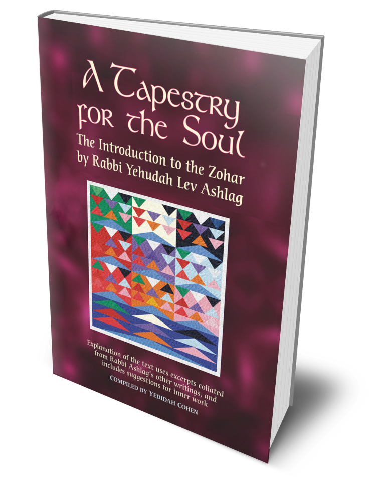 A Tapestry for the Soul: The Introduction to the Zohar by Rabbi Yehudah L:eib Ashlag T